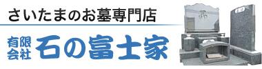 埼玉県さいたま市のお墓専門、安心価格の石材店/石の富士家